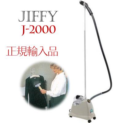 ジフィー 正規輸入品スチーマー J-2000 スチーム式しわとり器 米国ジフィー Jiffy STEAMER