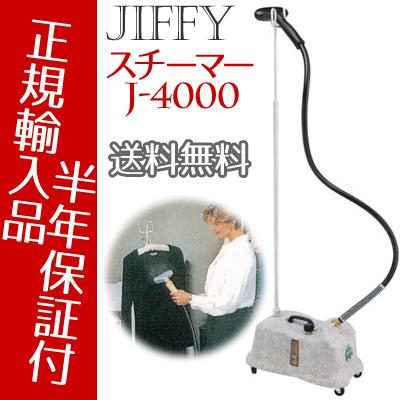 ジフィー スチーマー アイロン J-4000 スチーム式しわとり器 米国ジフィー正規輸入品 Jiffy STEAMER