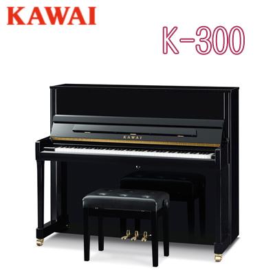 【初回調律サービス】【搬入設置付】【専用椅子付】KAWAI 河合楽器製作所 カワイ / アップライトピアノ New Kシリーズ / K-300【送料無料】【別売付属品もおまけ♪】
