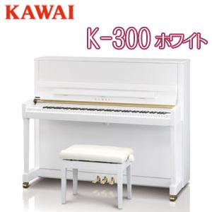受注生産品【初回調律サービス】【搬入設置付】【専用椅子付】KAWAI 河合楽器製作所 カワイ / アップライトピアノ New Kシリーズ / K-300ホワイト【送料無料】【別売付属品もおまけ♪】