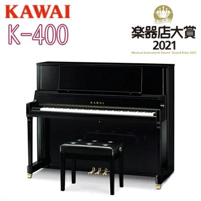【初回調律サービス】【搬入設置付】【専用椅子付】KAWAI 河合楽器製作所 カワイ / アップライトピアノ New Kシリーズ / K-400【送料無料】【別売付属品もおまけ♪】