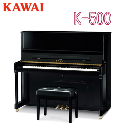 【初回調律サービス】【搬入設置付】【専用椅子付】KAWAI 河合楽器製作所 カワイ / アップライトピアノ New Kシリーズ / K-500【送料無料】【別売付属品もおまけ♪】