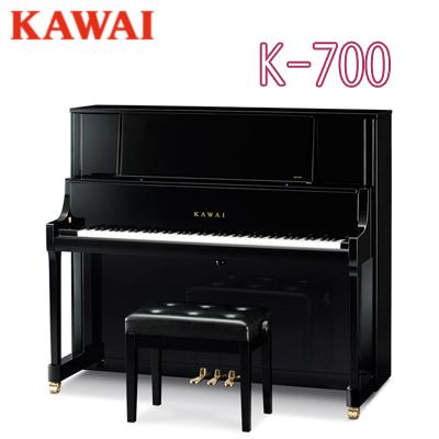 【初回調律サービス】【搬入設置付】【専用椅子付】KAWAI 河合楽器製作所 カワイ / アップライトピアノ New Kシリーズ / K-700【送料無料】【別売付属品もおまけ♪】