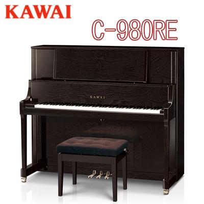 搬入設置付 専用椅子付 / KAWAI 河合楽器製作所 カワイ / アップライトピアノ Cシリーズ / C-980RE / 送料無料 別売付属品もおまけ♪