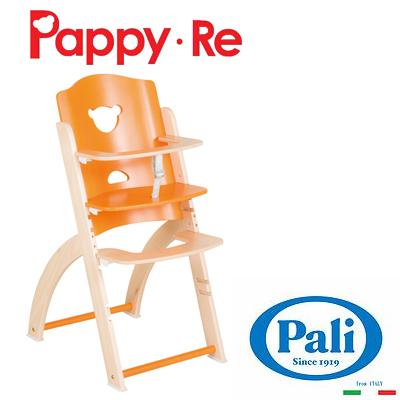 【在庫限り数量限定特価】Pali パーリ Pappy・Re ハイチェア パピレハイチェア セーフティーガード付 パンプキン