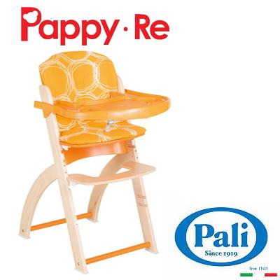 【在庫限り数量限定特価】Pali パーリ Pappy・Re ハイチェア パピレハイチェア3点セット セーフティーガード付本体・コットンクッション・プラスチックトレー パンプキン