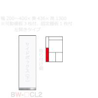 【関東送料無料】【開梱設置無料】綾野製作所 / ユニット式食器棚 vario バリオ BASIS ベイシス / サイドボックス(下) 左開き 奥浅 / BW-CL2【代引き不可】【納期4週間】