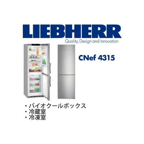 【関東4県は送料無料&設置無料】リープヘル 冷蔵庫 LIEBHERR CNes4315 Comfort 冷蔵庫 冷凍庫 バイオクールボックス 2ドア CBNes3956後継【代引不可】【関東4県以外は諸費用別途ご案内】