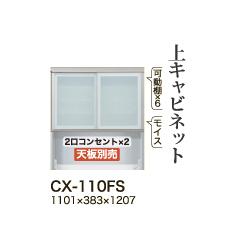 【関東梱設置無料】綾野製作所 ユニット式食器棚 CRUST クラスト / 上キャビネット 引き戸 オープンスペース / CX-110FS【代引き不可】