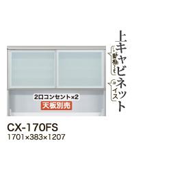 【関東梱設置無料】綾野製作所 ユニット式食器棚 CRUST クラスト / 上キャビネット 引き戸 オープンスペース / CX-170FS【代引き不可】