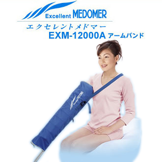 【会員価格あり】家庭用エアマッサージ器 エクセレントメドマー EXM-12000 アームバンドセット