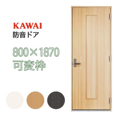 防音ドア 可変枠 窓なし KAWAI カワイ音響システム 防音扉 ナサール Nas-al HNFC-0818 【取付サービスなしドアのみ車上渡し】