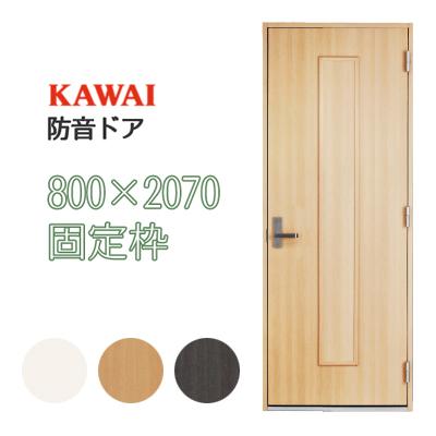 防音ドア 固定枠 窓なし KAWAI カワイ音響システム 防音扉 ナサール Nas-al HNFM-0820 【取付サービスなしドアのみ車上渡し】