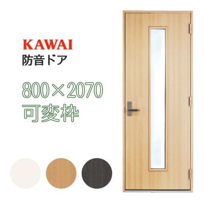 防音ドア 可変枠 窓付 KAWAI カワイ音響システム 防音扉 ナサール Nas-al HWFC-0820 【取付サービスなしドアのみ車上渡し】