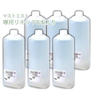 マストミスト 専用リキッド カートリッジ 樹海の精(6本入り)/ フィトンチッド拡散器用 FM用消臭剤 PK-150 / 天然植物性消臭剤 安全な除菌剤 詰め替えボトル / 花粉症、アレルギーの方にも♪