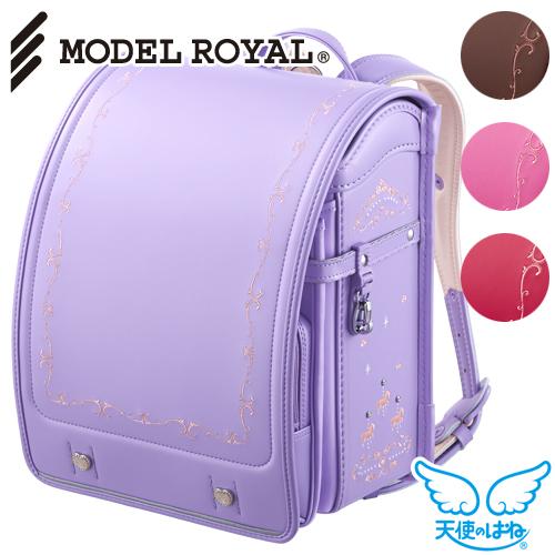 【在庫限り特価】天使のはね 2019年入学向け2018年ランドセル モデルロイヤル ロマンティック 女の子 MODEL ROYAL A4フラットファイル対応 セイバン 送料無料 MR17G