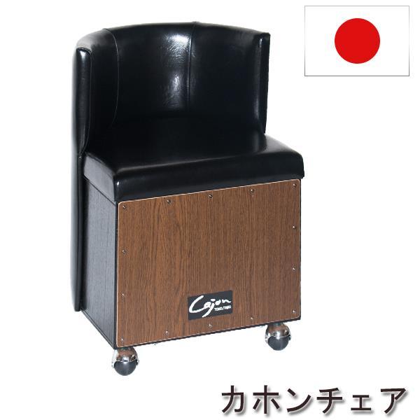 カホンチェア 日本製 TCA-5 ※配送日時指定不可商品です【代引き不可】