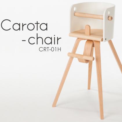 カロタ・チェア CRT-01H SDI Fantasia 佐々木デザイン 日本製 Carota-chair チェア ハイチェア【代引除き送料無料】