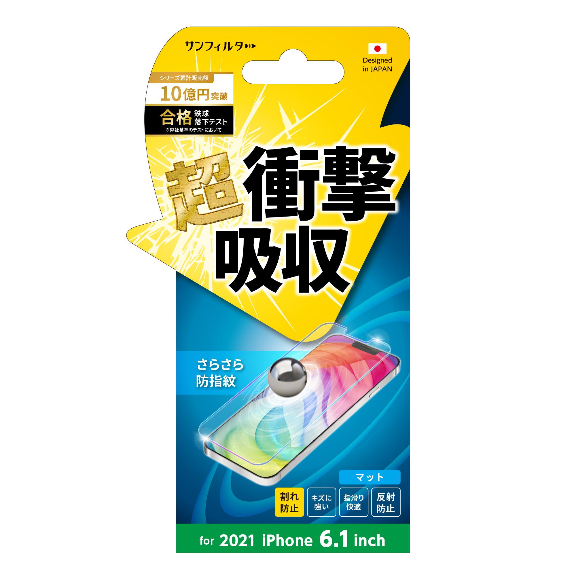 iPhone13 Pro NEW売り切れる前に☆ 6.1インチ 数量限定アウトレット最安価格 2021 NEW 画面保護シール あす楽 全面保護 液晶保護フィルム 指紋が付きにくい 衝撃を自己吸収する