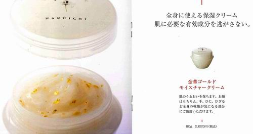 黄金叶与化妆品金华黄金保湿金华黄金水分霜作在日本 fs3gm