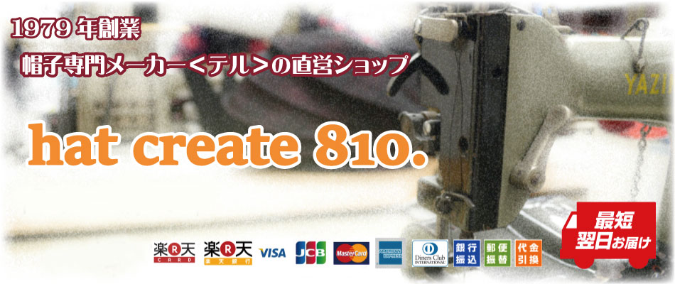 おしゃれ帽子 hat create 810.:hat create 810. は、国産帽子メーカー<テル>が運営する帽子専門店です。