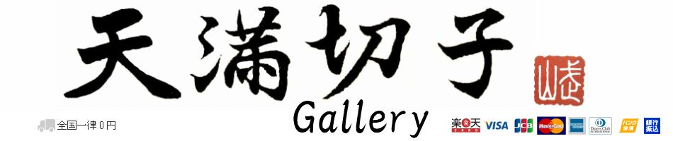天満切子Gallery:天満切子Galleryは大阪の伝統工芸である天満切子の展示・販売を行う専門店