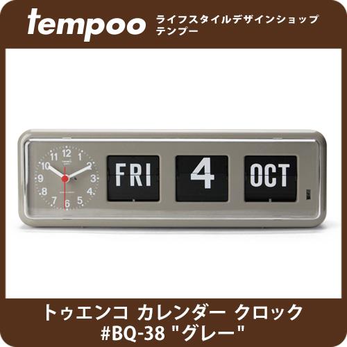 【TWEMCO】トゥエンコ カレンダー クロック #BQ-38