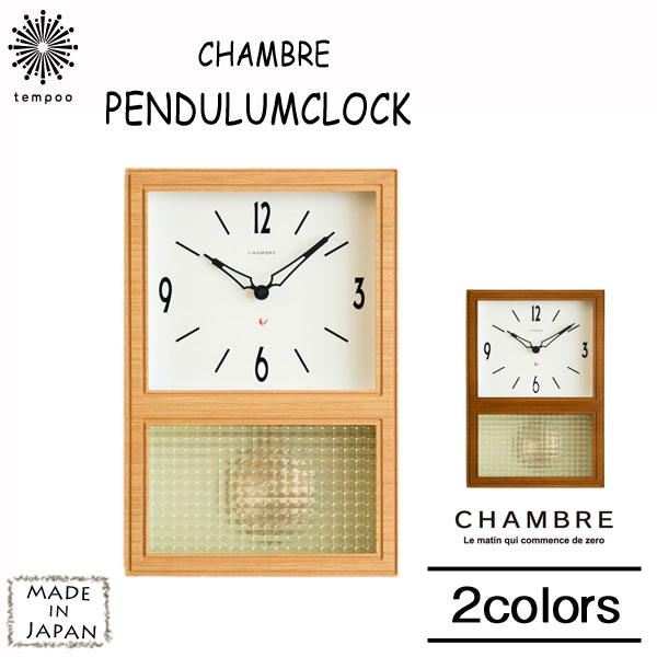 【送料無料】CHAMBRE GLASS PENDULUM CLOCK シャンブル グラス ペンダルム ゼンマイ式 振り子 時計 クロック 掛け時計(ACTW)シンプル クラシック モダン スタイリッシュ インテリア おしゃれ 可愛い 大人 単三電池 雑貨 日本製 手作り tempoo