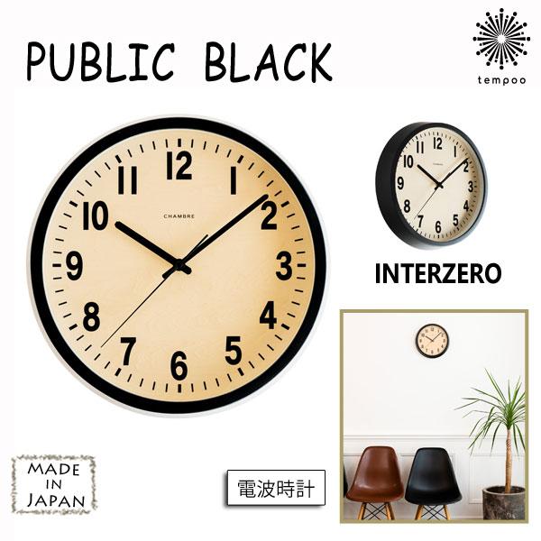 【送料無料】INTERZERO インターゼロ PUBLIC BLACK CH-027BK CHAMBRE シャンブル 電波時計 ブナ 時計 クロック 掛け時計 ナチュラル シンプル レトロ クラシック ブラック 北欧 西海岸 モダン スタイリッシュ インテリア おしゃれ 可愛い 大人 雑貨 日本製 手作り tempoo