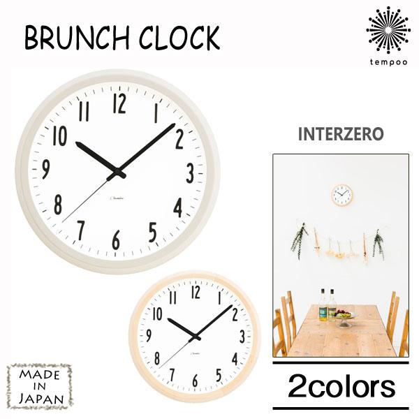 【送料無料】INTERZERO インターゼロ BRUNCH CLOCK CH-035 CHAMBRE シャンブル ブナ 時計 クロック 掛け時計 ナチュラル シンプル 北欧 西海岸 モダン スタイリッシュ インテリア おしゃれ 可愛い 大人 雑貨 日本製 手作り tempoo