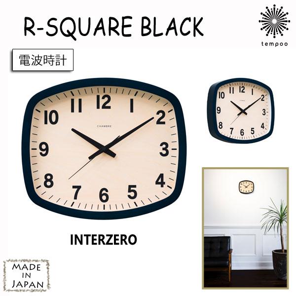 【送料無料】INTERZERO インターゼロ R-SQUARE BLACK CHAMBRE シャンブル 電波時計 ブナ 時計 クロック 掛け時計 ナチュラル シンプル レトロ クラシック 北欧 西海岸 モダン スタイリッシュ インテリア おしゃれ 可愛い 大人 雑貨 日本製 手作り tempoo