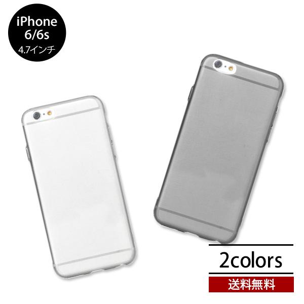 メール便 送料無料 iPhone6 iPhone6s ケース 厚さ約0.6mm 重さ約8g 極薄 使い勝手の良い ご予約品 超軽量 Air アイフォン6 超軽量TPUケースAir エアー Slim _スマホケース_TPU_アイフォン_ケース_カバー_軽量_case_シンプル_メンズ_プレゼント_レディース Ultra スリム iPhone6sエアー ウルトラ 6s