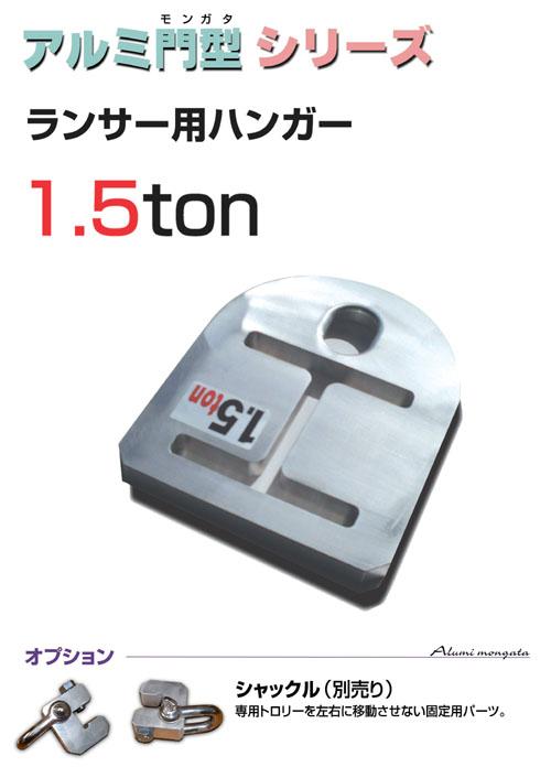 ランサー専用ハンガー1.5ton