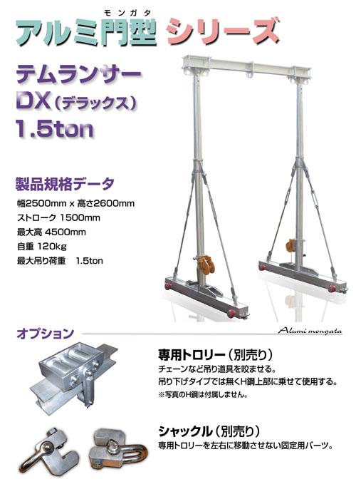 ランサー1.5tonDX(デラックス)