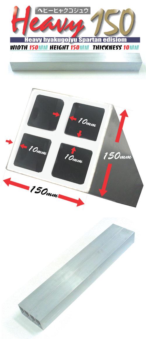 注文割引 ヘビー150150mm×150mm×1000mm:株式会社テム-DIY・工具