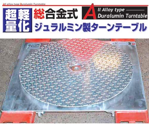 ジュラルミンターンテーブル3.0トン用