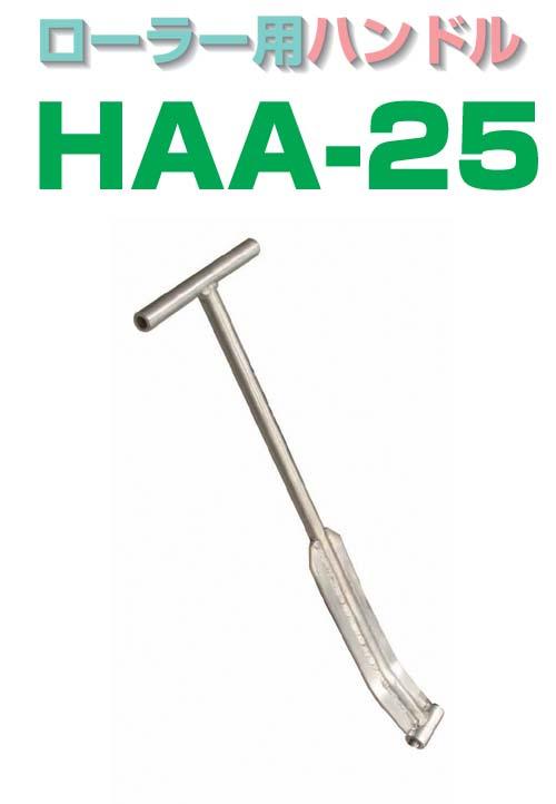 ローラー用ハンドルHAA25