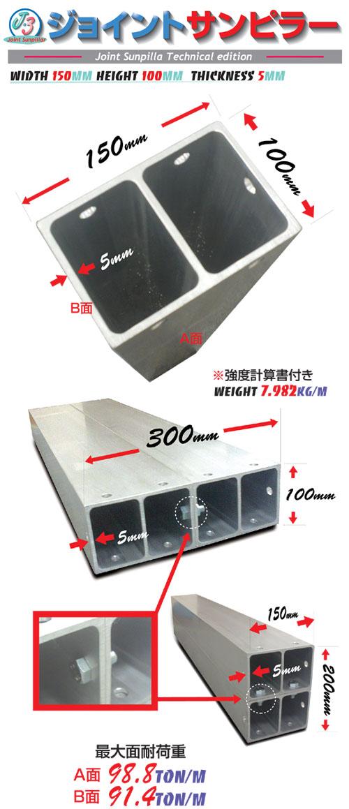 ジョイントサンピラー150mm×100mm×1000mm