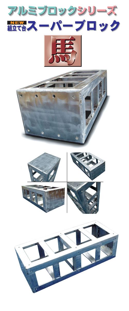 最前線の スーパーブロック300mm×400mm×1000mm, 七尾市:2a2d1317 --- vlogica.com