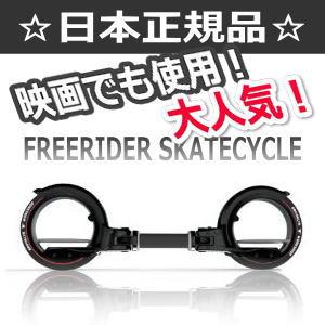 【送料無料】【日本正規品】フリーライダースケートサイクル ブラック NY発の新感覚スケボー