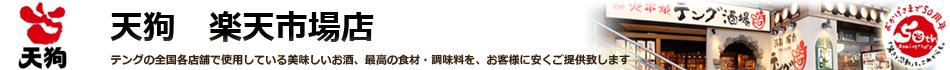 天狗 楽天市場店:テンアライドは創業50周年、プロ仕様ワインと美味しい干物餃子調味料を厳選