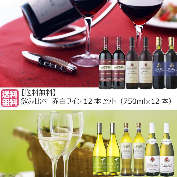 赤白ワイン お祝い ギフト 飲み比べ 12本セット 750ml×12本 紅白 ワインアソート イタリア フランス スペイン ワインセット 赤白ワインセット 赤白セット 赤 白 イタリアワイン フランスワイン スペインワイン プレゼント ギフト ミックス 家飲み 宅飲み