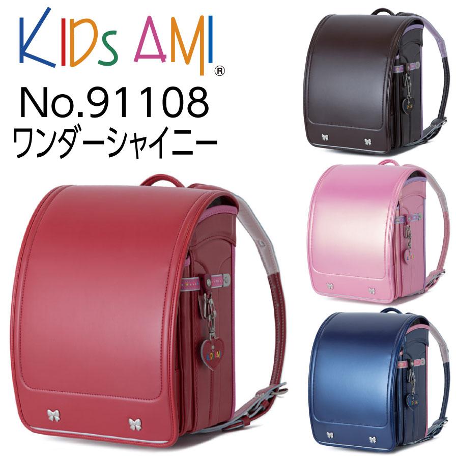 ■5000円クーポン■名前タグ贈呈 キッズアミ ワンダーシャイニー 91108 女の子用 A4フラットファイル対応 ナース鞄工 2021 KidsAMI