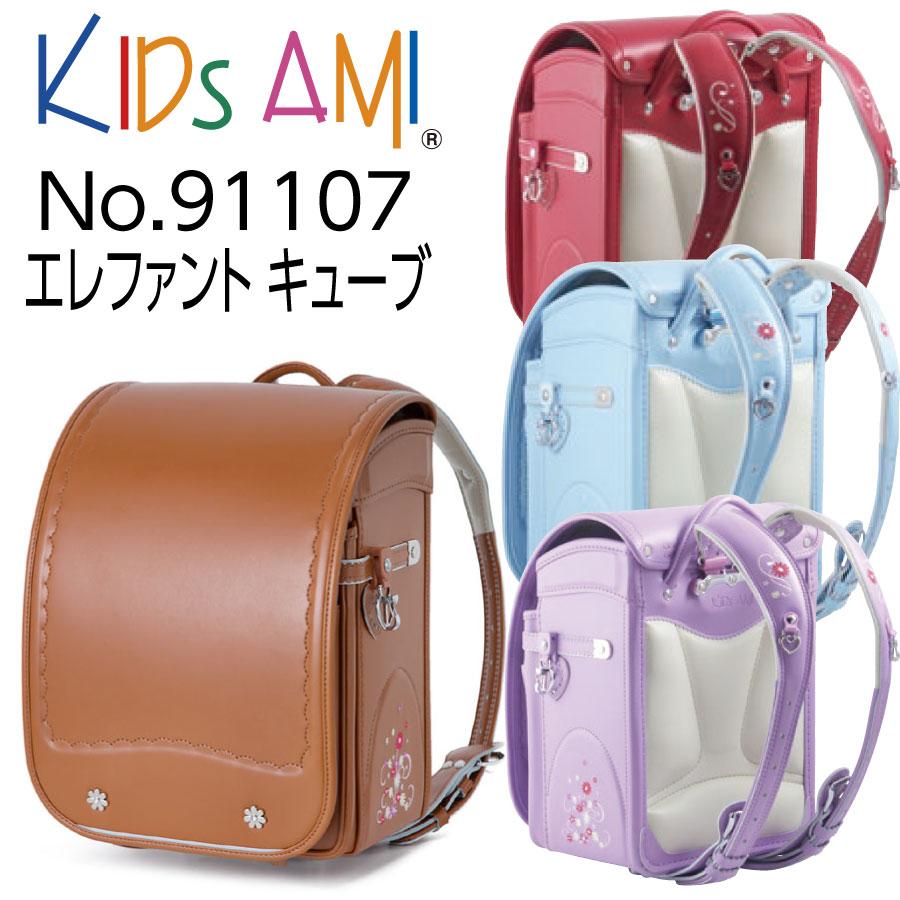 ■5000円券/名前タグ贈呈 ランドセル キッズアミ エレファントキューブ 91107 女の子 2021