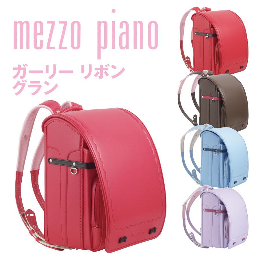 【ネームタグプレゼント】ランドセル メゾピアノ ガーリー リボン グラン 2020 人気 女の子 mezzo piano ナルミヤ NARUMIYA
