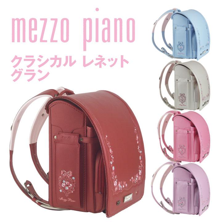 【ネームタグプレゼント】ランドセル メゾピアノ クラシカル レネット グラン 2020 人気 女の子 mezzo piano ナルミヤ NARUMIYA