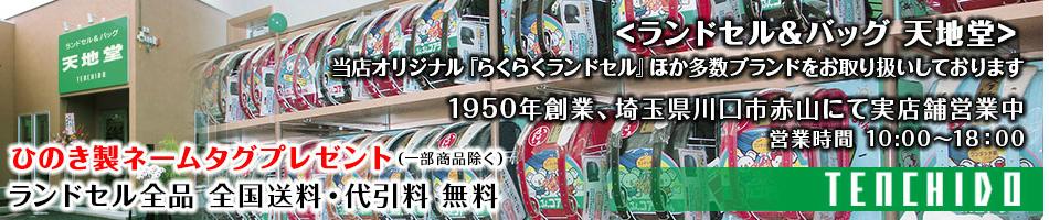 ランドセル&バッグ 天地堂:1950年川口市創業、ランドセルとバッグの専門店「天地堂」