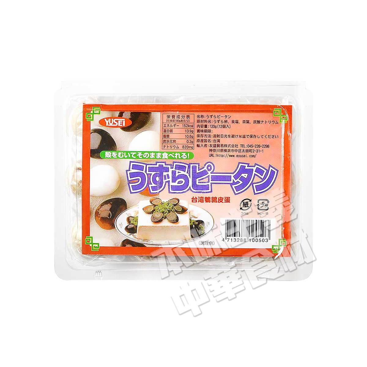 友盛台湾鵪鶉皮蛋(うずらピータン) 中華食材調味料・中華料理人気商品・台湾風味名物