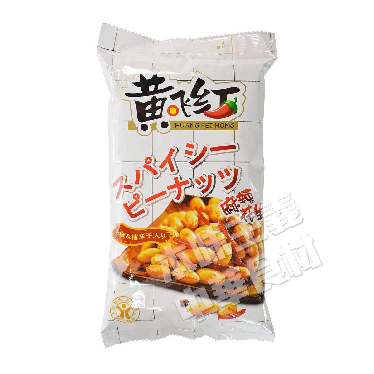 黄飛紅麻辣花生(辛口スパイシーピーナッツ)410g 中国人気商品・食欲アップ菓子・酒の肴・おつまみ