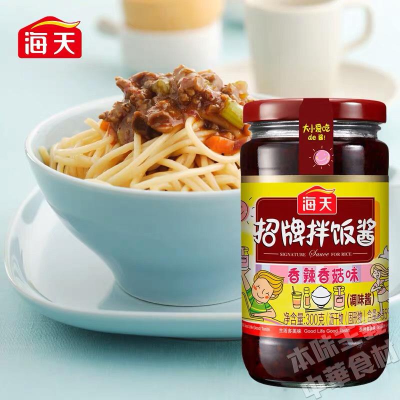 ご飯がすすむ 定価の67%OFF 海天招牌拌飯醤 激安超特価 300g 中国名産 ご飯に合う おかず 中華食材人気調味料 中華料理